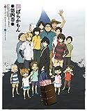 ばらかもん 第四巻 [Blu-ray]