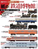 紙の「鉄道博物館」 (小学館SJムック)