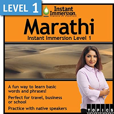 Instant Immersion Level 1 - Marathi
