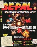 BEーPAL (ビーパル) 2012年 12月号 [雑誌]