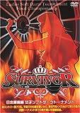 ダーツ:女子ソフトダーツトーナメント「SURVIVOR」 [DVD]