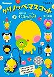 クリノッペマスコット10個入BOX (食玩・ラムネ)