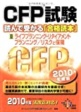 CFP試験 読んで受かる「合格読本」〈2〉ライフプランニング・リタイアメントプランニング/リスクと保険〈2010年度版〉 (DAI-Xの資格書)