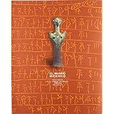 El mundo micénico. Cinco siglos de la primera civilización europea. 1600-1100 a.C.