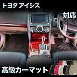 トヨタ アイシス 対応 うんわり高級VIP カーマット レッド