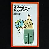 地球の未来はショッキング! (岩波ジュニア新書 (133)) -
