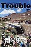 Trouble vol.1 南米事変