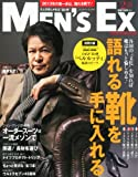 MEN'S EX (メンズ・イーエックス) 2013年 02月号 [雑誌]