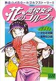花?の高校女子ゴルフ部 1巻 (ニチブンコミックス)