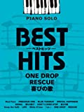 ピアノソロ 中級 ベストヒッツ ONE DROP/RESCUE/喜びの歌 (KAT‐TUN)