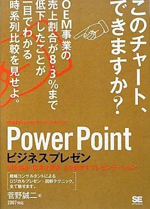 PowerPointビジネスプレゼン ビジテク~図を描き・思考を磨き・人を動かすプレゼンテーション (ビジテク―BUSINESS TECHNIQUE)