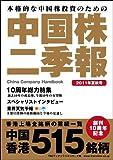 中国株二季報2011年夏秋号