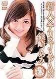 新人×アリスJAPAN 篠崎あみ [DVD]