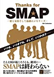 Thanks for SMAP ―愛と友情そして感謝のメモリーズ―(DIA Collection)