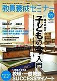 教員養成セミナー 2010年 11月号 [雑誌]