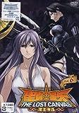 聖闘士星矢 THE LOST CANVAS 冥王神話 VOL.6 [DVD]