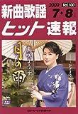 新曲歌謡ヒット速報 Vol.100 2009 7・8月号