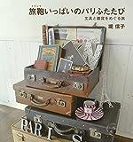 旅鞄いっぱいのパリふたたび
