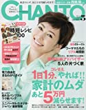 CHANTO(チャント) 2016年 05 月号 [雑誌]