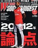 WORLD SOCCER DIGEST (ワールドサッカーダイジェスト) 2012年 2/2号 [雑誌]