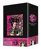 宮~Love in Palace ディレクターズ・カットDVD-BOX(10枚組)(2万セット限定生産)