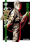 サラ忍マン(2) (ビッグコミックス)