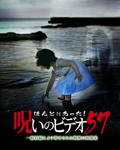 ほんとにあった!呪いのビデオ57 [DVD]