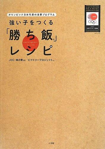 オリンピック日本代表の食事プログラム 強い子をつくる「勝ち飯」レシピ: JOC・味の素KK「ビクトリープロジェクト」 (実用単行本)