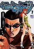 今日からヒットマン 7 (ニチブンコミックス)