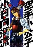 空手小公子小日向海流 29 (29) (ヤングマガジンコミックス)