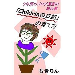 「Chikirinの日記」の育て方 [Kindle版]