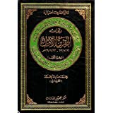 Diwan (anthology) of the First Hijra Century: v. 1 (Hussaini Encyclopedia)by Mohammad Sadiq Al...