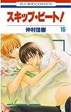 スキップ・ビート! 16 (花とゆめコミックス)