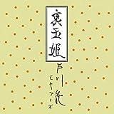 裏玉姫(紙ジャケット仕様)