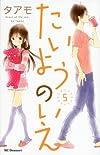 たいようのいえ(5) (デザートコミックス)