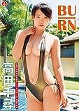 高田千尋 BURN [DVD]