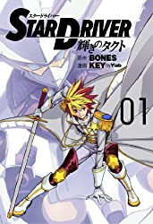 STAR DRIVER 輝きのタクト(1) (ヤングガンガンコミックス)
