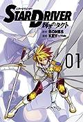 人気アニメの漫画版「STAR DRIVER 輝きのタクト」第1巻