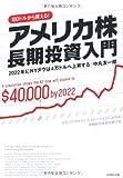 アメリカ株 長期投資入門―2022年にNYダウは4万ドルへ上昇する