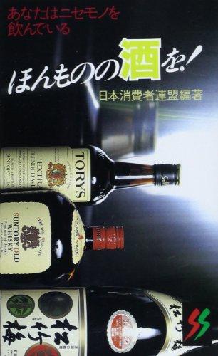 ほんものの酒を! (三一新書 921)