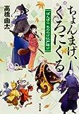 ちょんまげ、くろにくる  ぽんぽこ もののけ江戸語り (角川文庫)