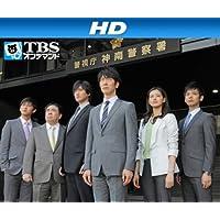 ハンチョウ4〜神南署安積班〜【TBSオンデマンド】