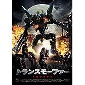 トランスモーファー [DVD]