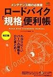 ロードバイク「規格」便利帳 改訂版 (エイムック 2811)