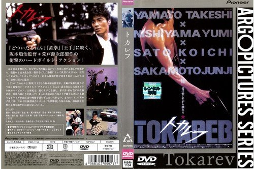 トカレフ [大和武士/西山由海]  [DVD]