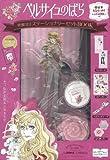 ベルサイユのばら 華麗なるステーショナリーセットBOOK (宝島社ステーショナリーシリーズ)