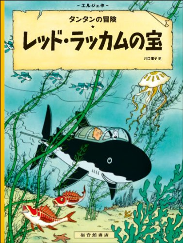 ペーパーバック版 レッド・ラッカムの宝 (タンタンの冒険)