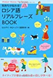 気持ちが伝わる! ロシア語リアルフレーズBOOK (CD付) (リアルフレーズBOOKシリーズ)