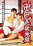 卍巴 色欲地獄 [DVD]