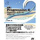 IProgression 4 Flasht[[Nm[g (Oshige introduction note)d K